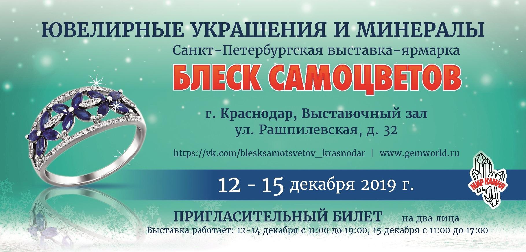 Мир Самоцветов Интернет Магазин Москва